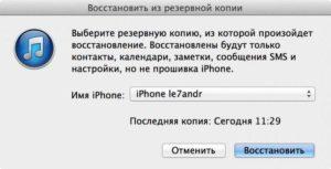 Как восстановить iPhone через Айтюнс