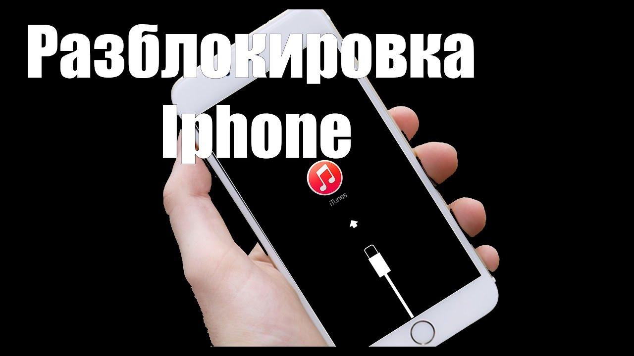 Единственный законный способ разблокировать iPhone